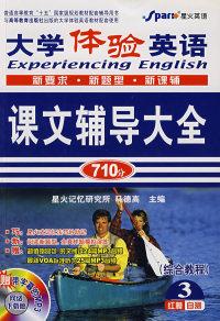 大学体验英语课文辅导大全3(综合教程)