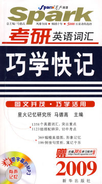 2009星火考研英语词汇巧学快记