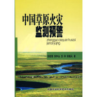 中国草原火灾监测预警