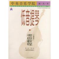 中央音乐学院海内外低音提琴(业余)考级教程.第1-9级.钢琴伴奏谱——中央音乐学院校外音乐水平考级丛书