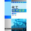 化工技术经济(第二版)(内容一致,印次、封面或原价不同,统一售价,随机发货)