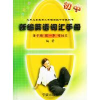 新编初中英语词汇手册