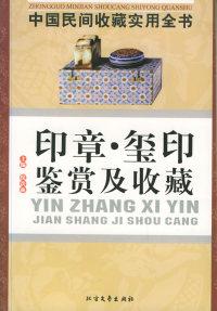 印章·玺印鉴赏及收藏:中国民间收藏实用全书