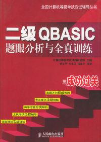 二级QBASIC题眼分析与全真训练——全国计算机等级考试应用辅导丛书