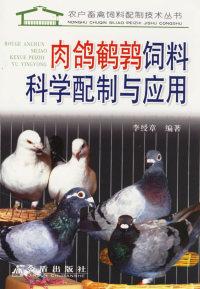 肉鸽鹌鹑饲料科学配制与应用/农户畜禽饲料配制技术丛书