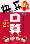 快乐口算:2年级上册(江苏版)