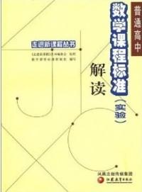 走进新课程丛书•高中数学课程标准解读(实验)