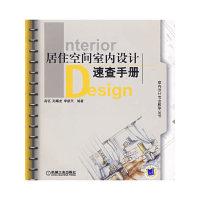 居住空间室内设计速查手册