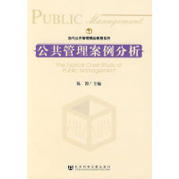 公共管理案例分析