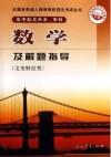 数学及解题指导(文史财经类)(高中起点升本.专科)(2007年版)