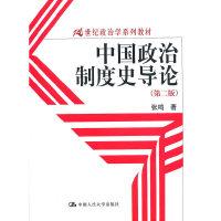 中国政治制度史导论(第二版)