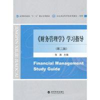 财务管理学学习指导(第二版)