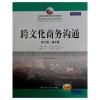 跨文化商务沟通-英文版.第6版-全新版