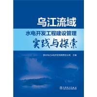 乌江流域水电开发工程建设管理实践与探索