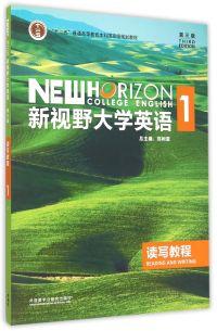 新视野大学英语读写教程1(第三版)