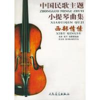 中国民歌主题小提琴曲集:西部情愫(含分谱)