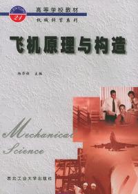 飞机原理与构造——高等学校教材机械科学系列