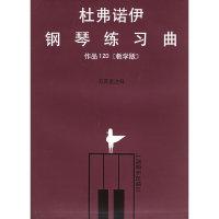 杜弗诺伊钢琴练习曲作品120(教学版)