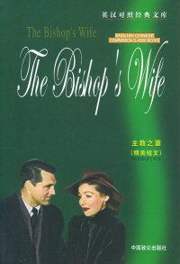 主教之妻(精美短文 英汉对照)——世界经典电影英汉对照视听文库