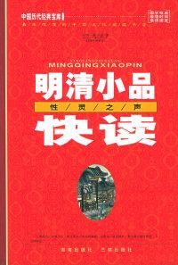 明清小品快读:性灵之声——中国历代经典宝库