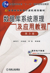 數據庫系統原理及應用教程(第3版)(內容一致,印次、封面或原價不同,統一售價,隨機發貨)