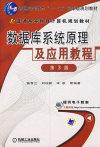 数据库系统原理及应用教程(第3版)(内容一致,印次、封面或原价不同,统一售价,随机发货)