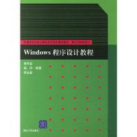 Windows程序设计教程