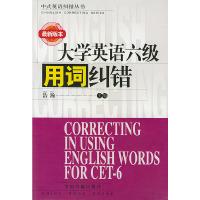 大学英语六级用词纠错