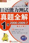 日语能力测试真题全解:1级(2000-2009.7)(第五次修订)