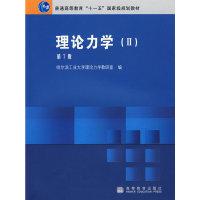 理论力学(II第七版)(内容一致,印次、封面或原价不同,统一售价,随机发货)(内容一致,印次、封面或原价不同,统一售价,随机发货)