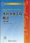 水利水电工程概论(第三版)