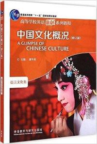 中国文化概况(语言文化类)(修订版)