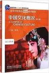 中國文化概況(語言文化類)(修訂版)