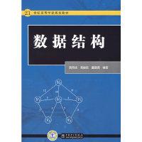 数据结构(21世纪高等学校规划教材)