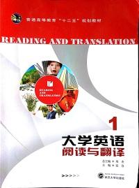 大学英语阅读与翻译(1)