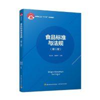 """食品标准与法规(第二版)(中国轻工业""""十三五""""规划教材)"""