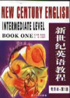 新世纪英语教程(专升本第1册)