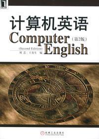计算机英语(第2版)