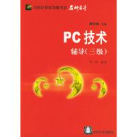 全国计算机等级考试丛书:PC技术辅导(三级)