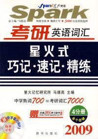2009考研英语词汇星火式巧记速记精练(4分册各个击破)
