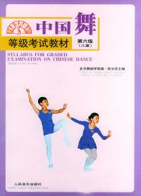 中国舞等级考试教材.儿童.第6级