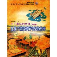中了魔法的老师(秩序篇让孩子懂得爱师守纪的故事韩国原版引进)/读品悟小学生人生养成魔法童话系列