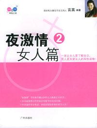 夜激情2:女人篇
