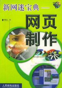 新网迷宝典:网页制作(附CD-ROM光盘一张)