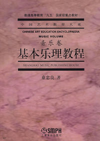 基本乐理教程(音乐卷)