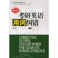 考研英语用词纠错