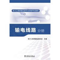 输电线路分册-电力工程质量监督专业资格考试题库