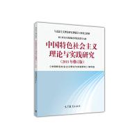 中国特色社会主义理论与实践研究-(2015年修订版)