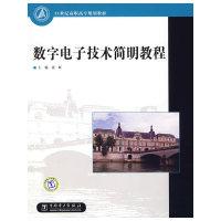 数字电子技术简明教程(21世纪高职高专规划教材)