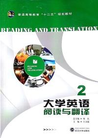 大学英语阅读与翻译(2)